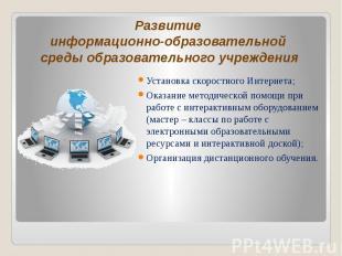 Развитие информационно-образовательной среды образовательного учреждения Установ