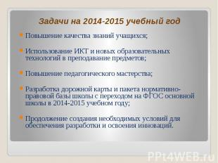 Задачи на 2014-2015 учебный год Повышение качества знаний учащихся; Использовани