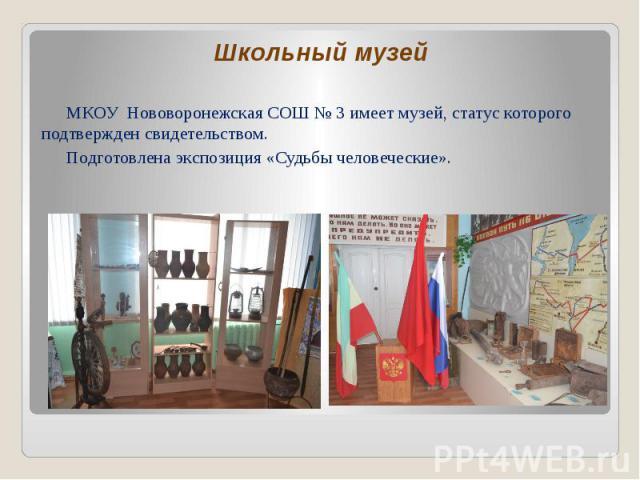 Школьный музей МКОУ Нововоронежская СОШ № 3 имеет музей, статус которого подтвержден свидетельством. Подготовлена экспозиция «Судьбы человеческие».