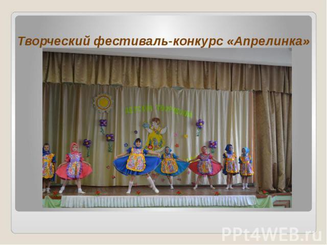Творческий фестиваль-конкурс «Апрелинка»
