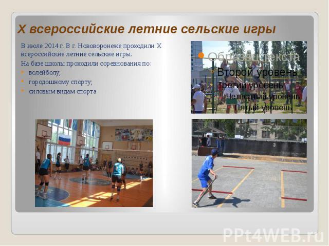 В июле 2014 г. В г. Нововоронеже проходили Х всероссийские летние сельские игры. В июле 2014 г. В г. Нововоронеже проходили Х всероссийские летние сельские игры. На базе школы проходили соревнования по: волейболу; городошному спорту; силовым видам спорта