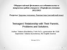 проект по англ яз на тему проблема подростков
