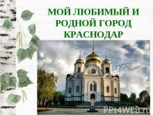 МОЙ ЛЮБИМЫЙ И РОДНОЙ ГОРОД КРАСНОДАР
