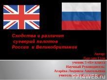 Сходства и различия суеверий пилотов России и Великобритании