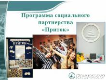 """Программа социального партнерства """"Приток"""" 2014"""
