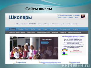 Сайты школы Сайты школы