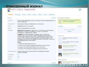 - Электронный журнал