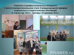 Участие в профессиональных конкурсах: 1 место в межрегиональном этапе 9 междунар