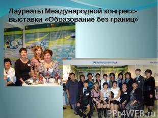 Лауреаты Международной конгресс-выставки «Образование без границ» Москва 2012 г.