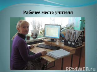 Рабочее место учителя Рабочее место учителя