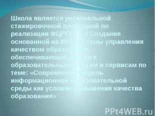 Школа является региональной стажировочной площадкой по реализации ФЦРПО: 1.4 Соз
