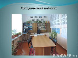 Методический кабинет Методический кабинет