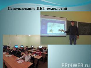 Использование ИКТ технологий Использование ИКТ технологий