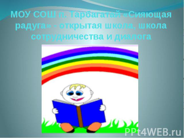 МОУ СОШ п. Тарбагатай «Сияющая радуга» - открытая школа, школа сотрудничества и диалога