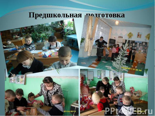 Предшкольная подготовка Предшкольная подготовка