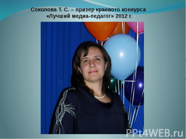 Соколова Т. С. – призер краевого конкурса «Лучший медиа-педагог» 2012 г.