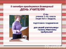 Поздравление Галине Ивановне
