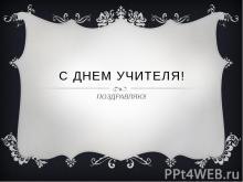 4В Елене Александровне