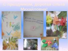 Ольге Михайловне
