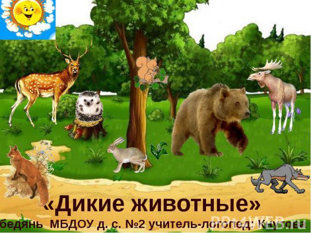 как знакомить дошкольников с животными