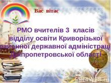 Презентація методичної роботи на 2014 - 2015 н.р. РМО вчителів початкових класів