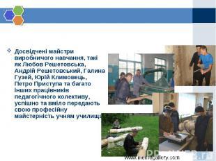 Досвідчені майстри виробничого навчання, такі як Любов Решетовська, Андрій Решет