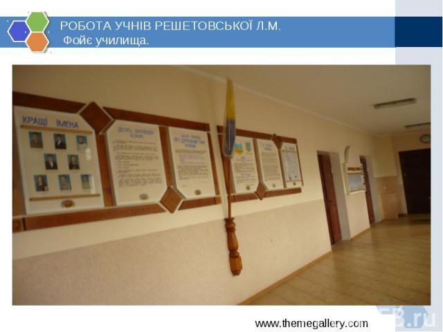 РОБОТА УЧНІВ РЕШЕТОВСЬКОЇ Л.М. Фойє училища.