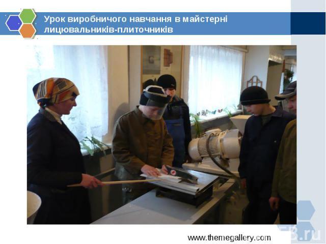 Урок виробничого навчання в майстерні лицювальників-плиточників
