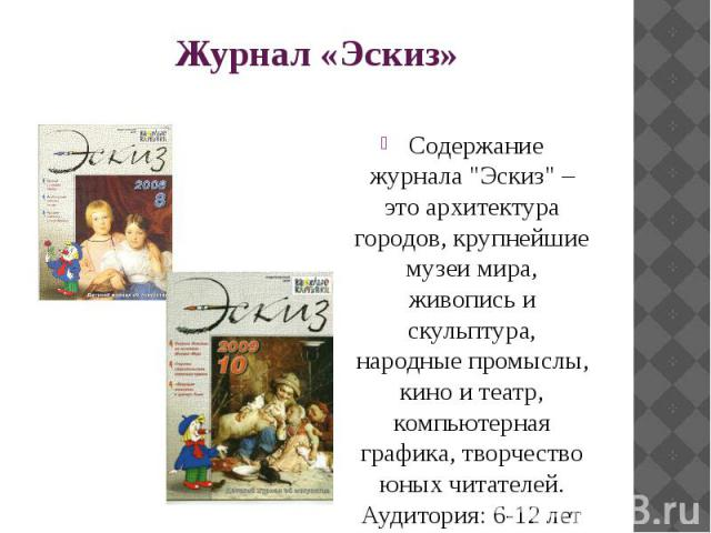 журнал эскиз: