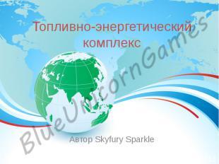 Топливно-энергетический комплекс Автор Skyfury Sparkle