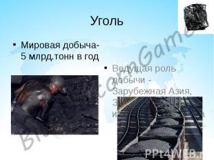 Уголь Мировая добыча-5 млрд.тонн в год