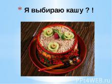 """М.А. Тимофеева """"Разговор о правильном питании: Я выбираю кашу!"""""""