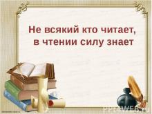 """И.А.Куринова """"Читатель"""""""