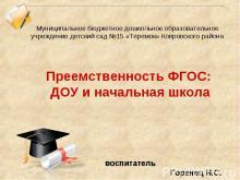 Преемственность ФГОС: ДОУ и начальная школа