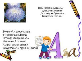 история буквы в презентация 1 класс