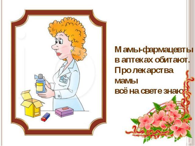 Стих про фармацевте