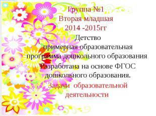Группа №1 Вторая младшая 2014 -2015гг Детство примерная образовательная программ