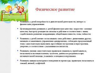 Физическое развитие Развивать у детей потребность в двигательной деятельности, и