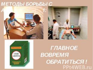 Где кодируют от алкоголизма в кирове лечение алкоголизма биологическими препаратами