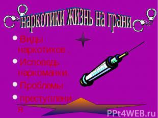 Презентация на тему наркотические вещества