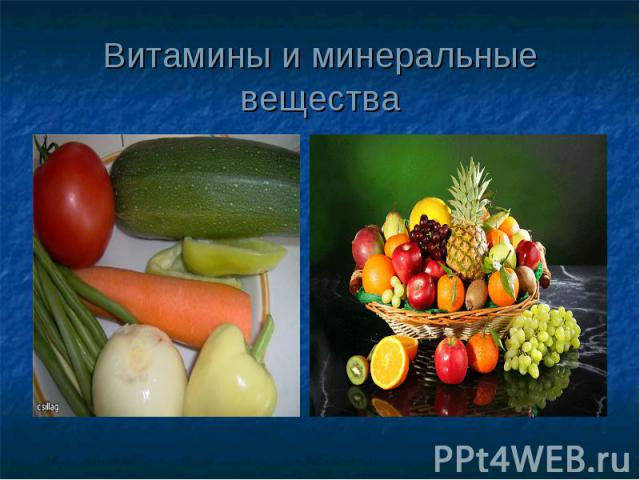 здоровое питание скачать презентацию
