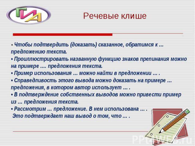 сочинение по русскому языку о памятниках