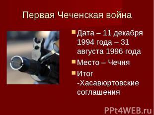 Презентация на тему чеченская война