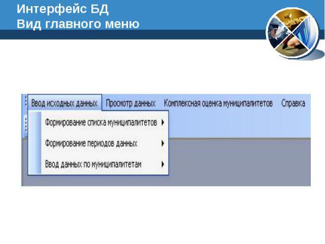 Интерфейс БДВид главного меню