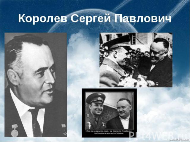 Королев Сергей Павлович Презентация