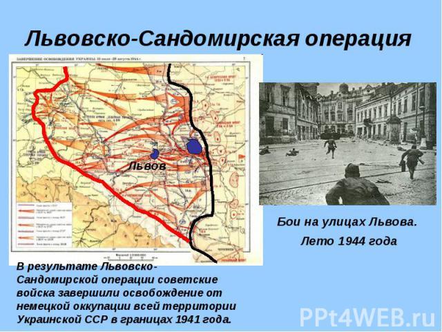 в львовско-сандомирской операции какие фронты и войска принимали участие