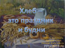 Хлеб – это праздник и будни