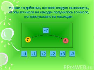 Укажи то действие, которое следует выполнить, чтобы из числа на «входе» получило