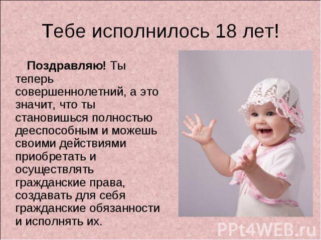 Поздравления маме с совершеннолетием дочки