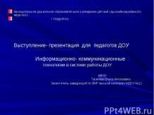 Информационно- коммуникационные технологии в системе работы ДОУ